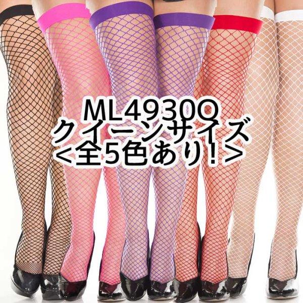 画像1: ML4930Q